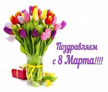 8 Марта Для милых дам