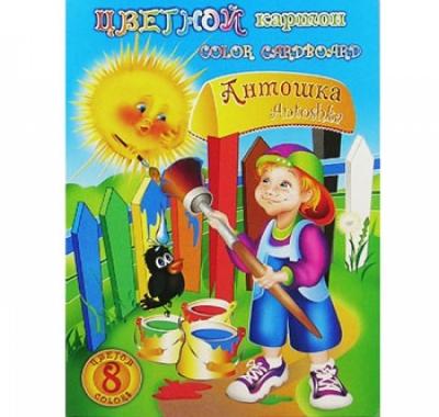 Картон цветной А4 8л 8цв Лилия Холдинг Антошка
