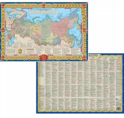Карта настольная  двухсторонняя История Российская Федерация
