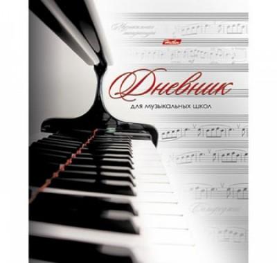 Дневник для музыкальной школы картон Hatber Клавиши