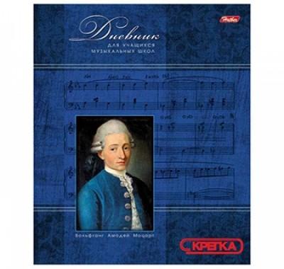 Дневник для музыкальной школы картон Hatber Моцарт