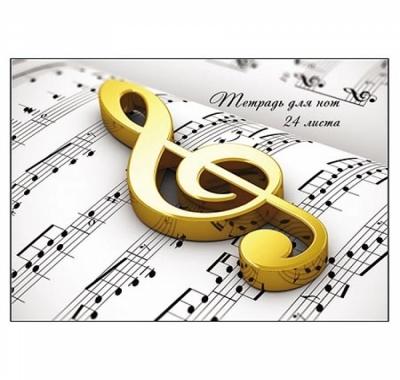 Тетрадь для нот Проф-Пресс А4 24л Скрипичный ключ