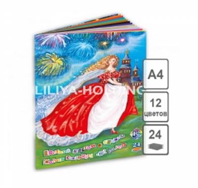 Набор цветная бумага+картон А4 12цв 24л Лилия Холдинг
