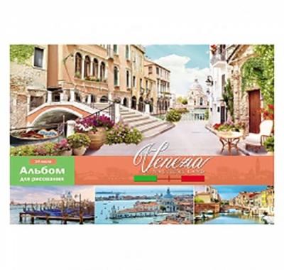 Альбом А4 24л спираль Проф-Пресс Венецианские улицы