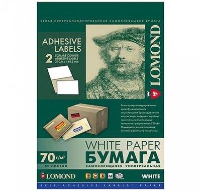 Этикетка самоклеящаяся Lomond 210*148,5мм, белые