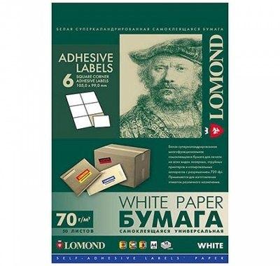 Этикетка самоклеящаяся Lomond 105*99, белые