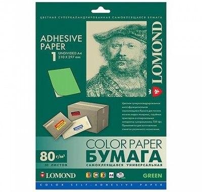 Этикетка самоклеящаяся Lomond 210*297мм, зеленая