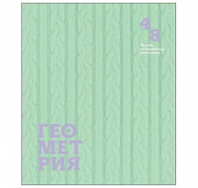Тетрадь 48л БиДжи Neo Mint- Геометрия, клетка