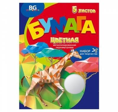 Бумага цветная А4 металлизированная перламутровая 5л 5цв БиДжи Рыбки