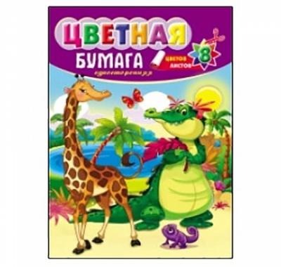 Бумага цветная А5+, 8л 8цв Проф-Пресс Веселый зоопарк