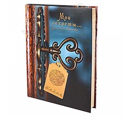 Записная книжка Миленд А5 7БЦ 128л Мои секреты