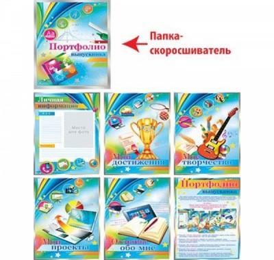 Портфолио Мир открыток 8-89 Выпускника