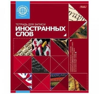 Тетрадь-словарь А5 48л Hatber Красная