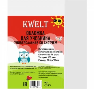 Обложка KWELT со скотчем ПЭ 100мкм
