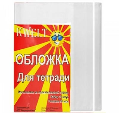 Обложка KWELT ПЭ 50мкм для тетрадей